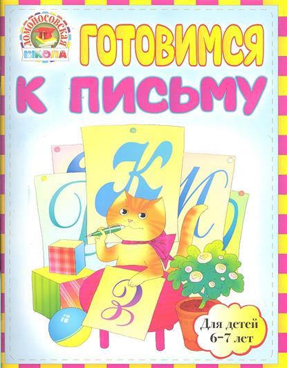 Готовимся к письму Для детей 6-7 л.