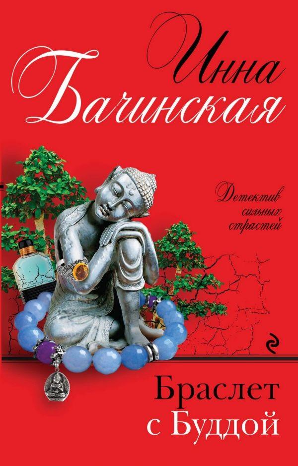 Бачинская И. Браслет с Буддой книжки с наклейками умка книга с многоразовыми наклейками сказки малышам