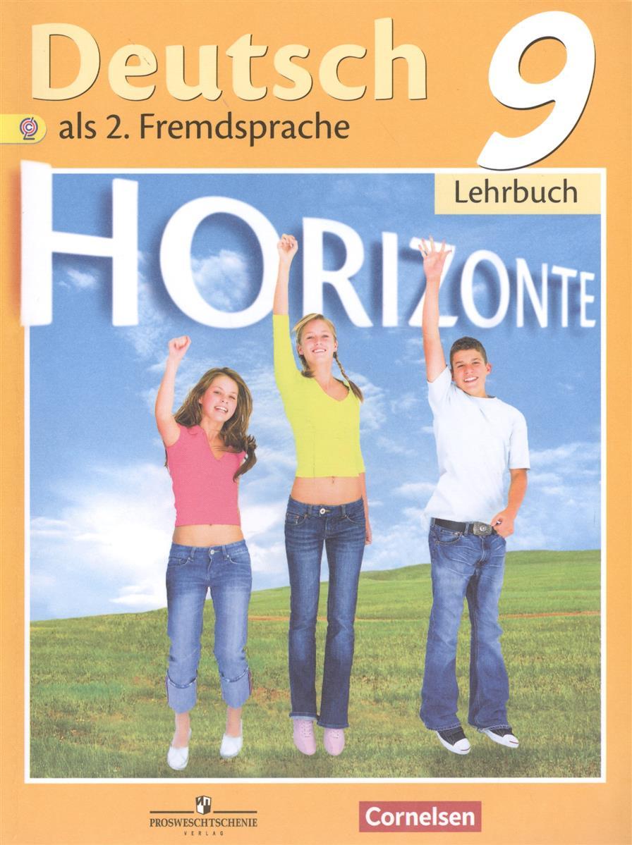 Аверин М. и др. Немецкий язык. Второй иностранный язык. 9 класс. Учебник немецкий язык 9 класс учебник фгос