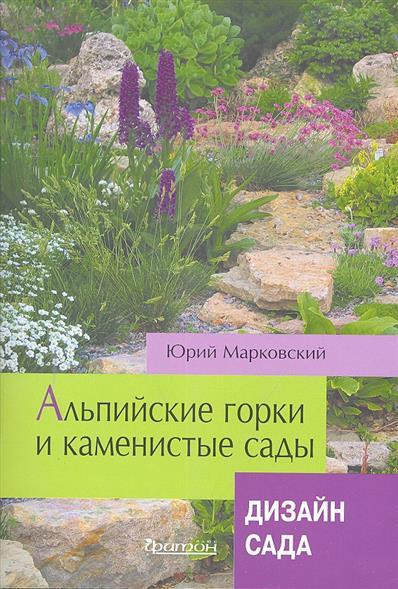 Марковский Ю. Альпийские горки и каменистые сады