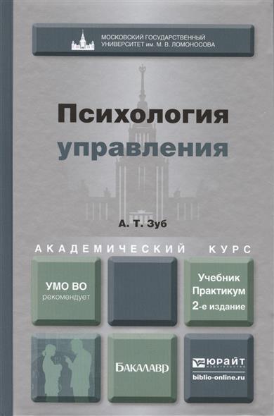 Зуб А. Психология управления. Учебник и практикум для академического бакалавриата зуб а управление изменениями учебник и практикум для бакалавриата и магистратуры