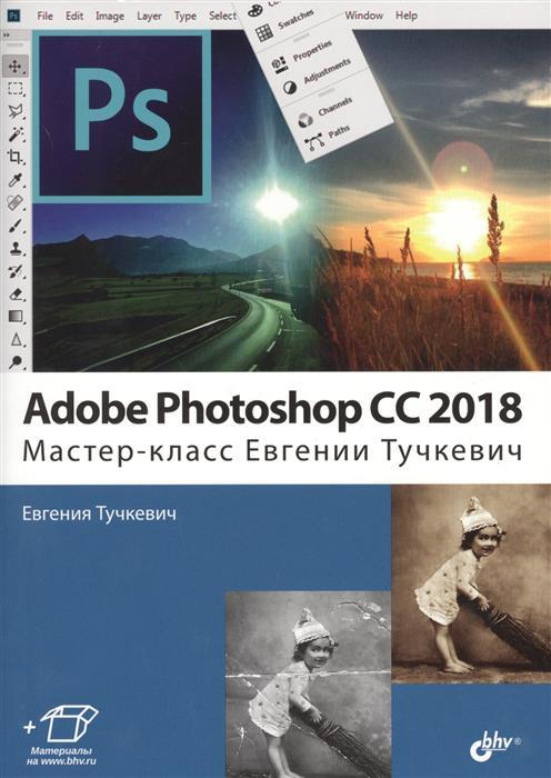Тучкевич Е. Adobe Photoshop CC 2018. Мастер-класс тучкевич е adobe photoshop cc мастер класс евгении тучкевич