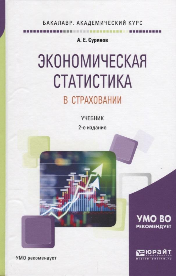 Суринов А. Экономическая статистика в страховании. Учебник