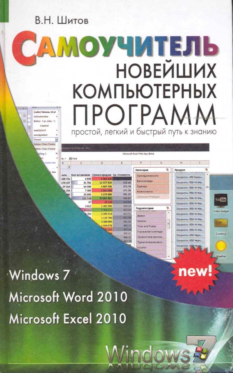 Шитов В. Самоучитель новейших компьютерных программ 2010 самоучитель полезных программ 6 е изд dvd