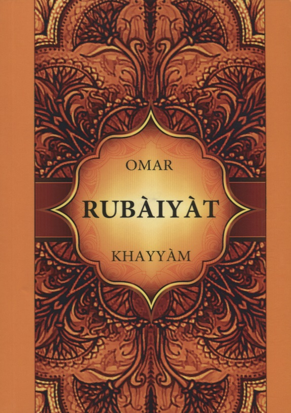 Rubaiyat (Книга на английском языке)