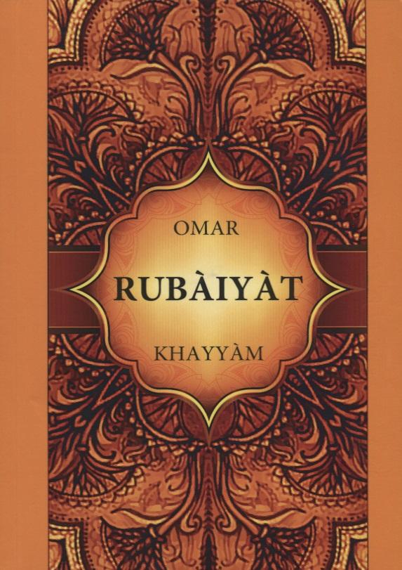 Khayyam O. Rubaiyat (Книга на английском языке) joseph thomas le fanu guy deverell 1 гай деверелл 1 на английском языке