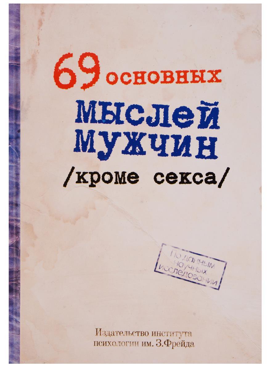 """Блокнот """"69 основных мыслей мужчин кроме секса"""""""