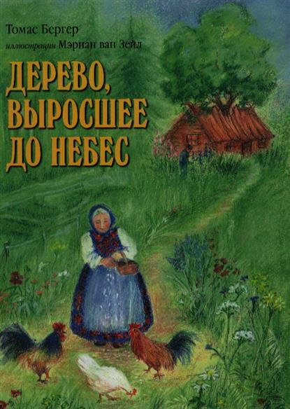 Бергер Т. Дерево, выросшее до небес