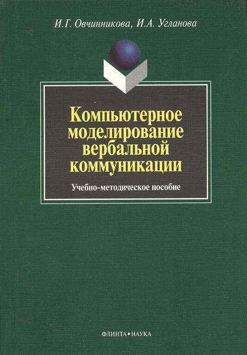 Овчинникова И., Угланова И. Компьютерное моделирование вербальной коммуникации. Учебно-методическое пособие ISBN: 9785976507296