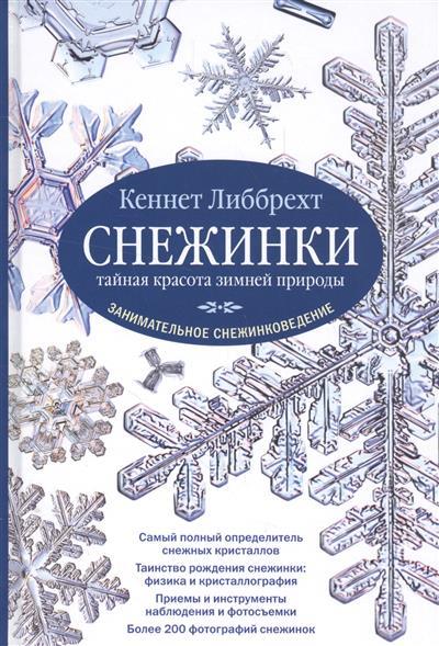 Либбрехт К. Снежинки: тайная красота зимней природы. Занимательное снежинковедение ISBN: 9785981246975 детский костюм зимней снежинки 32