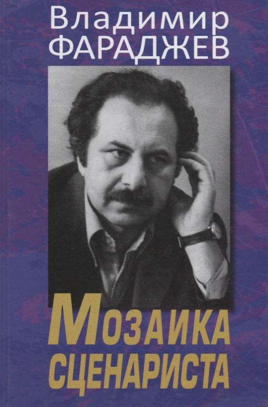 Мозаика сценариста