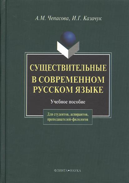 Чепасова А. Существительные в современном русском языке