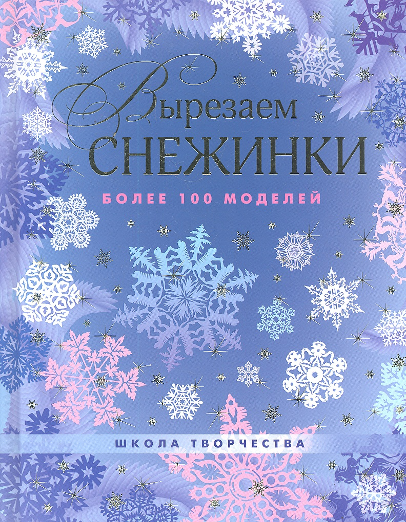 Серова В., Серов В. Вырезаем снежинки Более 100 моделей
