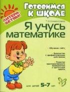 Я учусь математике
