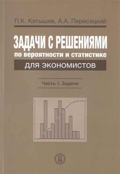 Задачи с решениями по вероятности и статистике для экономистов (комплект из 2 книг)