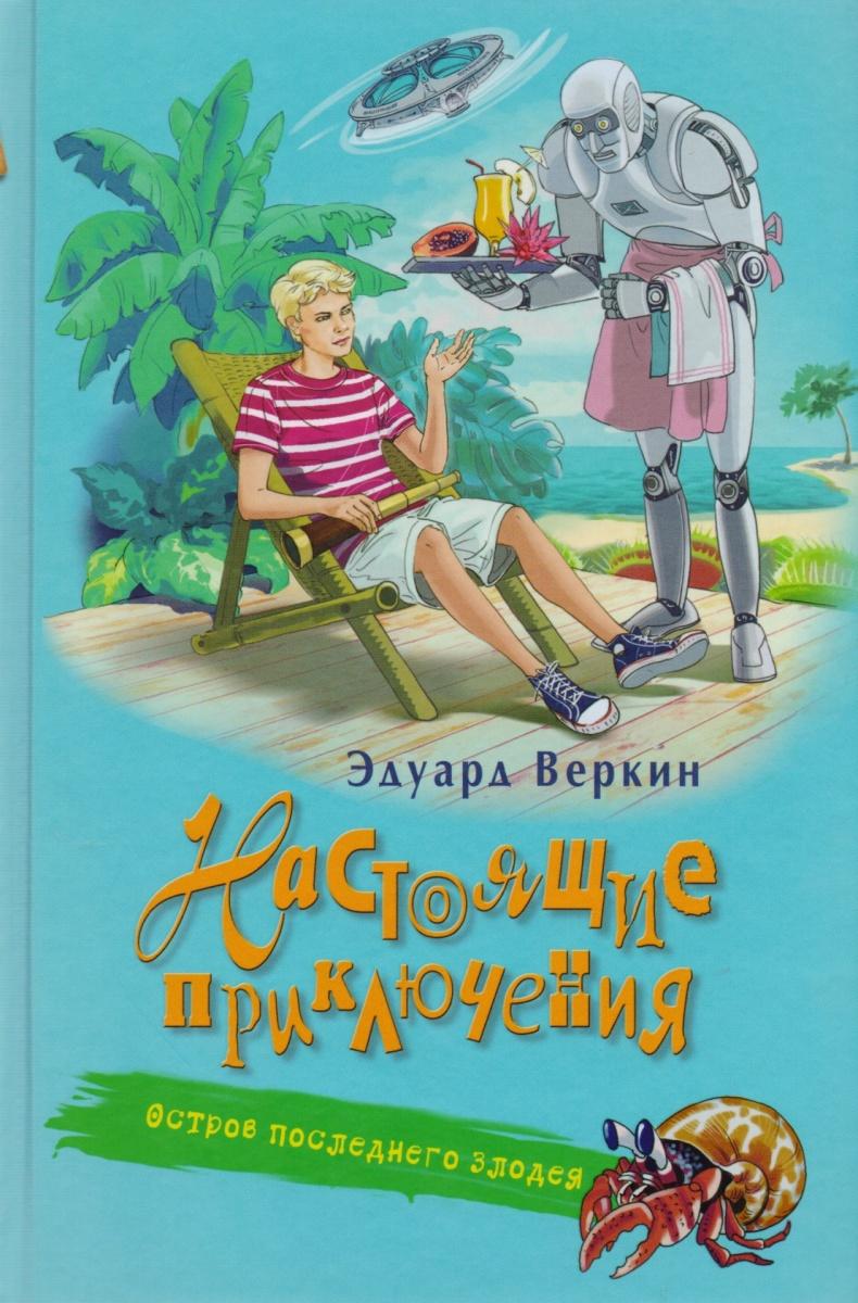 Веркин Э. Остров последнего злодея