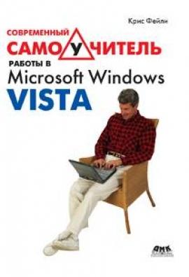Фейли К. Современный самоучитель работы в MS Windows Vista