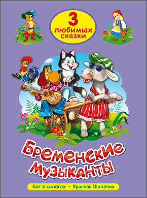 Гетцель В. (ред.) Бременские музыканты гетцель в ред крошка енот