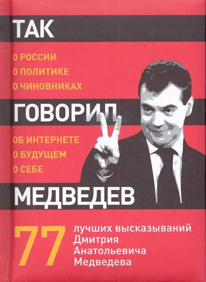 Так говорил Медведев О себе о чиновниках о будущем