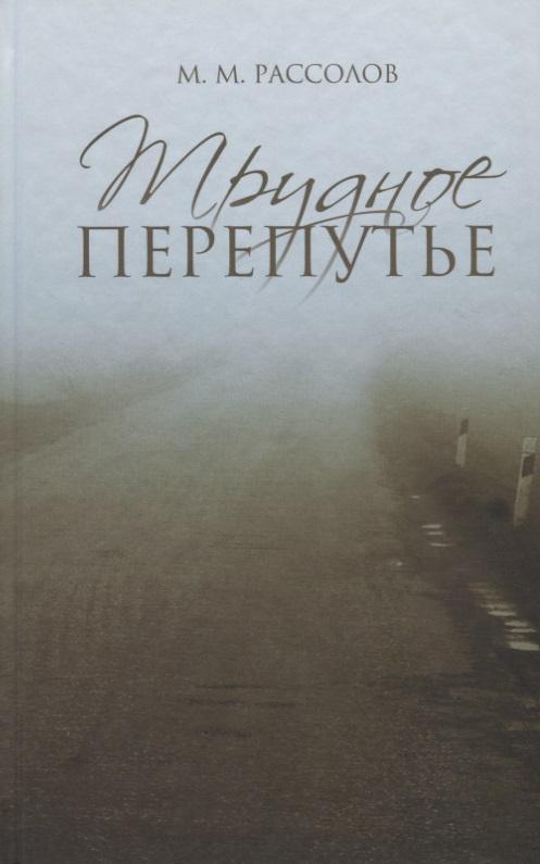 Фото Рассолов М. Трудное перепутье