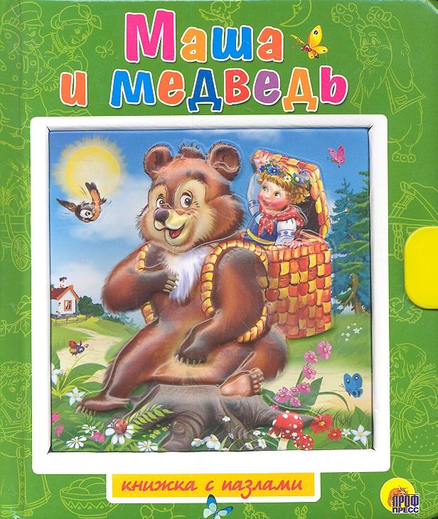 Машенька и Медведь. Вершки и корешки. Русские народные сказки