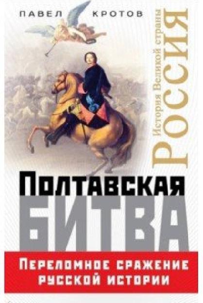 Полтавская битва. Переломное сражение русской истории