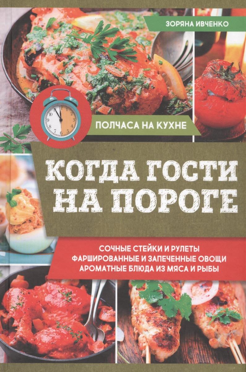Ивченко З. Когда гости на пороге ивченко з вкусные блюда для детского праздника