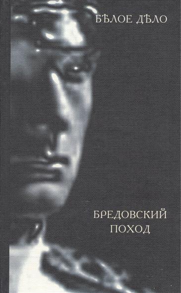 Белое дело. Избранные произведения в 16 книгах. Книга X. Бредовский поход