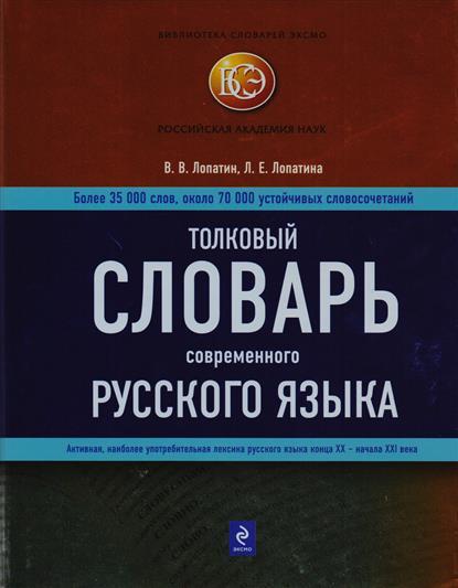 Лопатин В.: Толковый словарь современного русского языка
