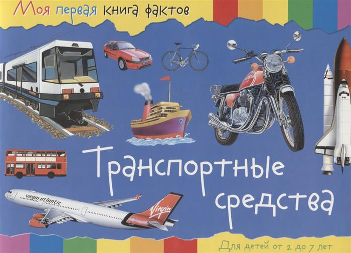Транспортные средства. Для детей от 2 до 7 лет