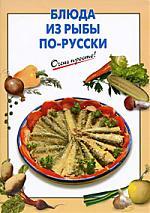 Выдревич Г сост Блюда из рыбы по-русски