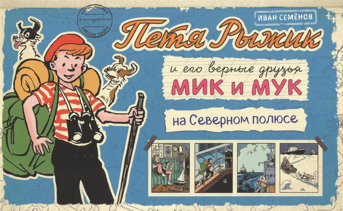 Носо И. Петя Рыжик и его ерные друзья Мик и Мук на Сеерном полюсе