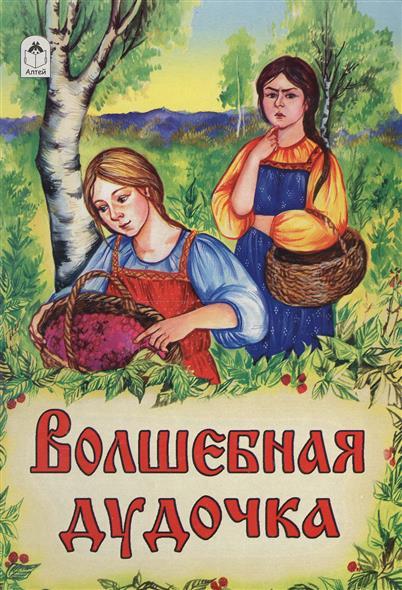 Зобнинская А. (худ.) Волшебная дудочка стеллар погремушка дудочка стеллар