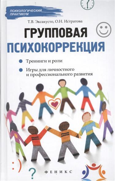 Групповая психокоррекция. Тренинги и роли, игры для личностного и профессионального развития