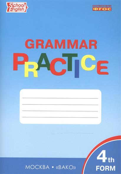Тренажер. Грамматика английского языка. 4 класс