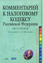 Комм. к НК РФ ч.2
