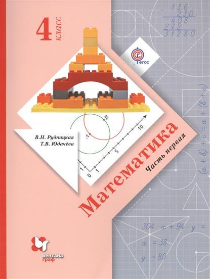 Математика. 4 класс. Учебник для учащихся общеобразовательных организаций. В двух частях. Часть первая. 4-е издание, переработанное (комплект из 2 книг)
