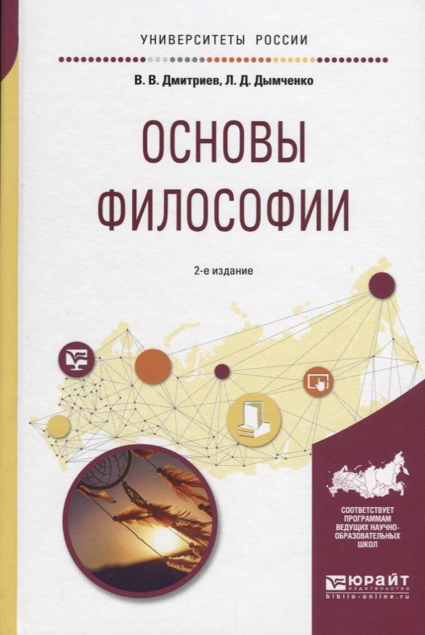 Дмитриев В., Дымченко Л. Основы философии