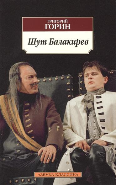 Горин Г. Шут Балакирев