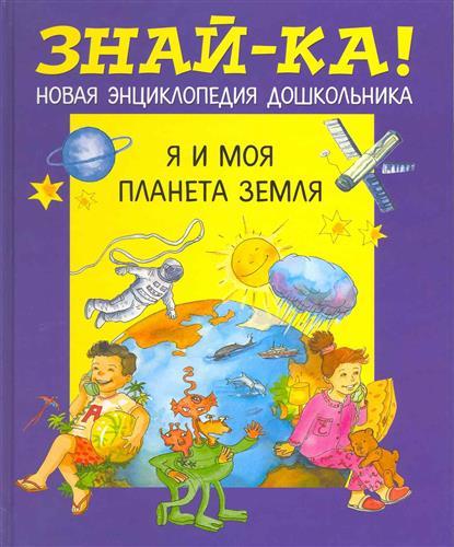 Расторгуева Н. (пер.) Я и моя планета Земля я и моя планета земля
