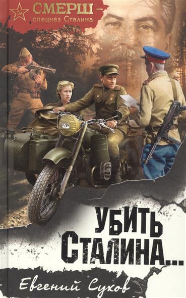 Сухов Е. Убить Сталина… сухов е таежная месть