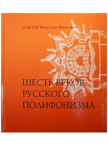 Шесть веков русского полифонизма