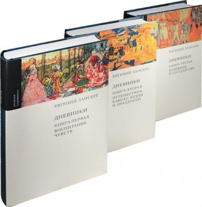 Дневники (комплект из 3 книг + открытка)