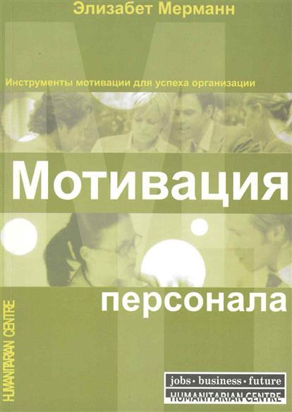 Мерманн Э.: Мотивация персонала Инструменты мотив. для успеха организации