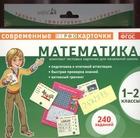 Математика. 1-2 классы. Комлект тестовых карточек для начальной школы
