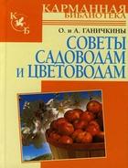 Советы садоводам и цветоводам (Карманная библиотека). Ганичкины О. и А. (АСТ)