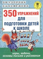 350 упражнений для подготовки детей к школе. Игры, задачи, основы письма и рисования