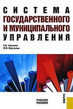 Система гос. и муниципального управления Уч. пос.