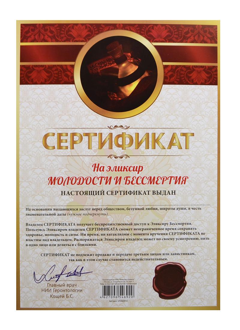 Сертификат на эликсир молодости и бессмертия (SP0000014) (Мастер)
