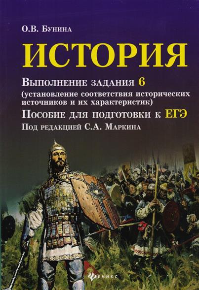 История. ЕГЭ. Выполнение задания 6 (установление соответствия исторических источников и их характеристики)